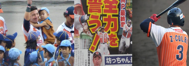 IBC E35: Inside Japanese Indy baseball and it's unusual routines